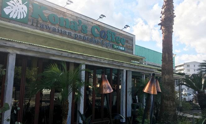コナズ珈琲南大分店の店舗画像
