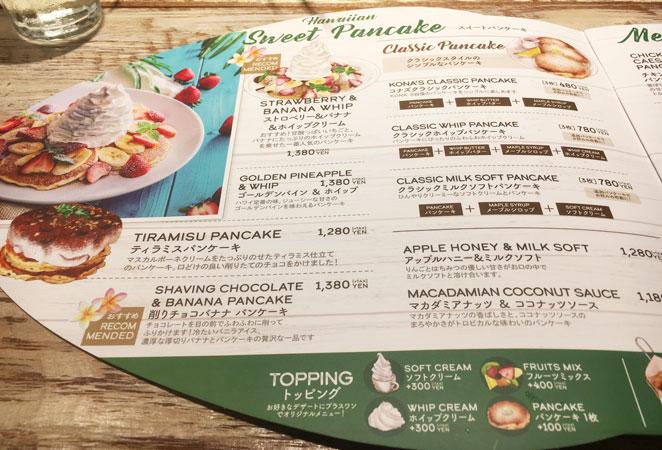 コナズ珈琲のスイーツパンケーキメニュー