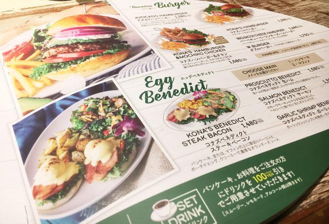 コナズ珈琲のハンバーガー、エッグベネディクトメニュー