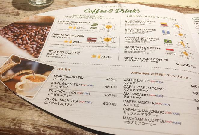 コナズ珈琲のコーヒーメニュー