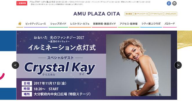 2017年のJRおおいたシティ(大分駅)イルミネーションイベント