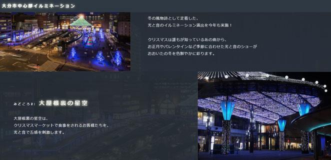 2017年大分駅前広場イルミネーション