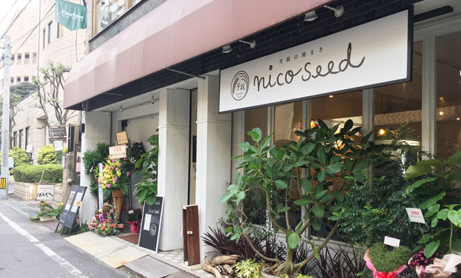 大分市府内町の予祝cafe nico seedの外観画像