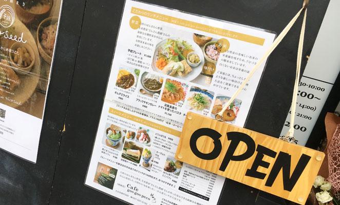 大分市府内町の予祝cafe nico seedのメニュー画像