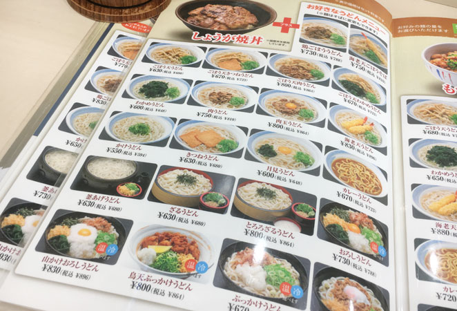 鳴門うどんの生姜焼き丼メニュー画像