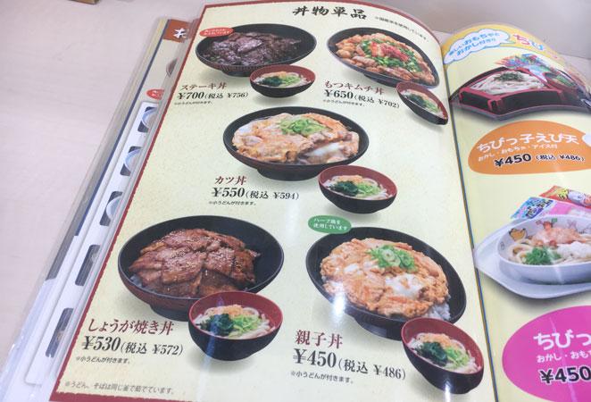 鳴門うどんの丼物単品メニューの画像