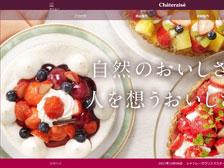 製菓店のホームページ