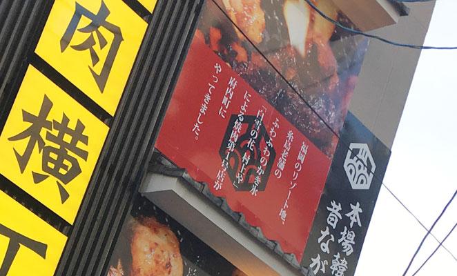 大分市の韓国焼肉店