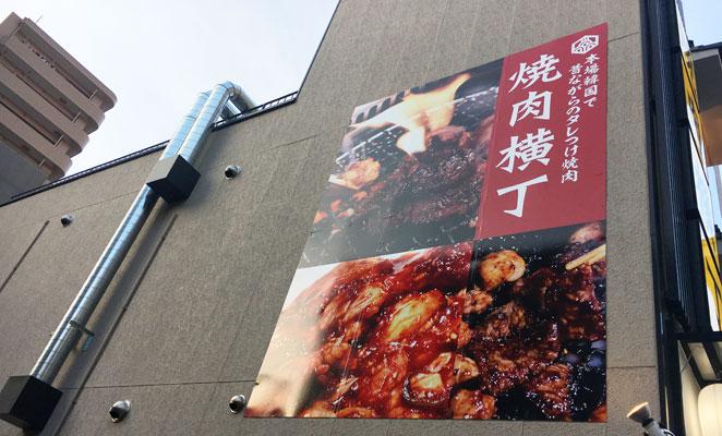 大分市の焼肉横丁の看板