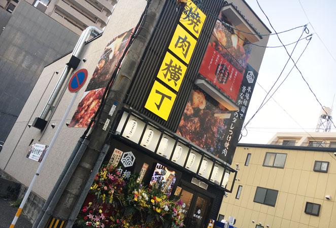 大分市の焼肉横丁の外観画像