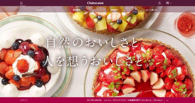 お菓子屋さんのホームページ