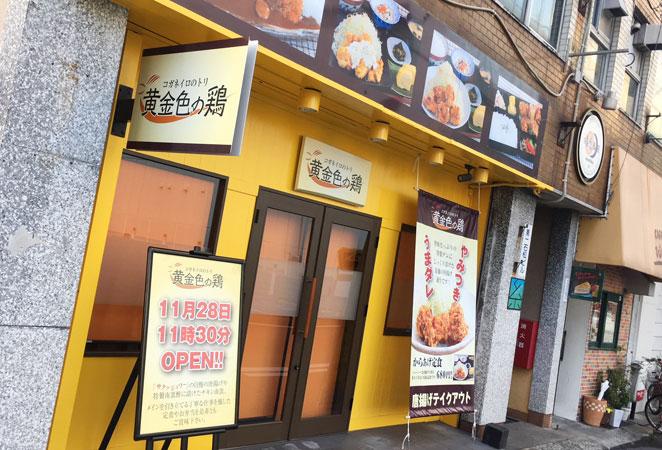 大分市府内町の黄金色の鶏の外観画像