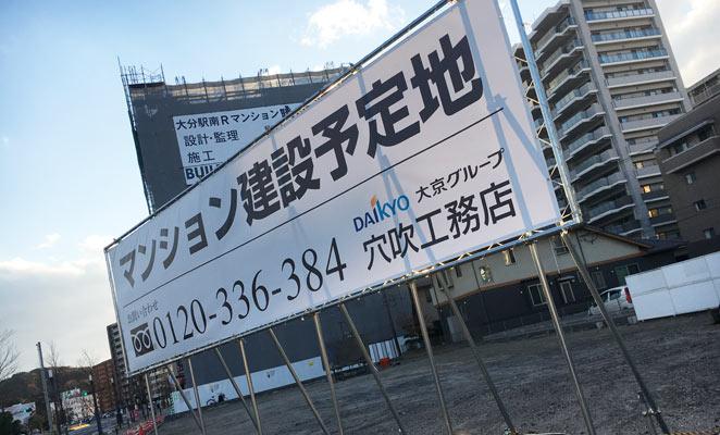 大分駅前のサーパスマンション建設予定地