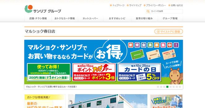 スーパーマーケットのWebサイト画像