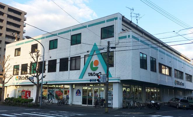 マルショク春日店の店舗画像