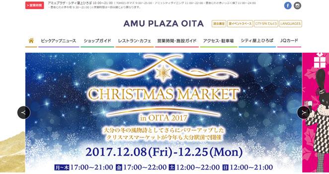 クリスマスマーケットのWebサイト画像