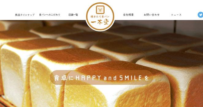 食パン専門店のホームページ画像