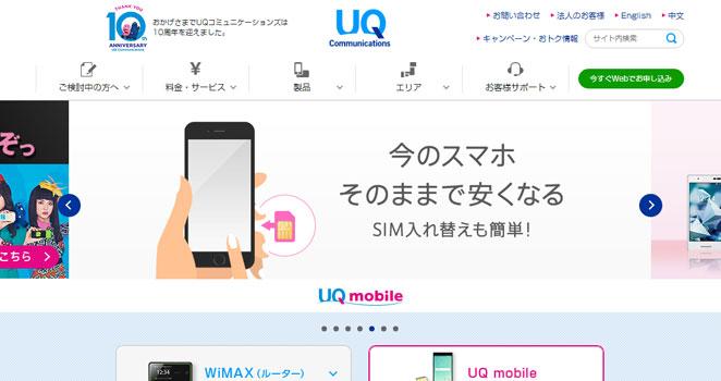 携帯ショップのWebサイト画像