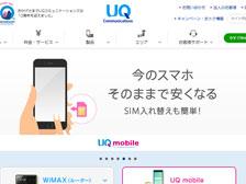 携帯ショップのホームページ例