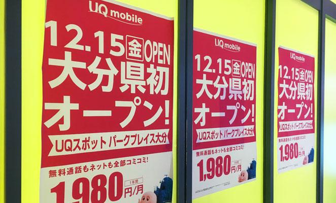 UQ mobileのポスター画像