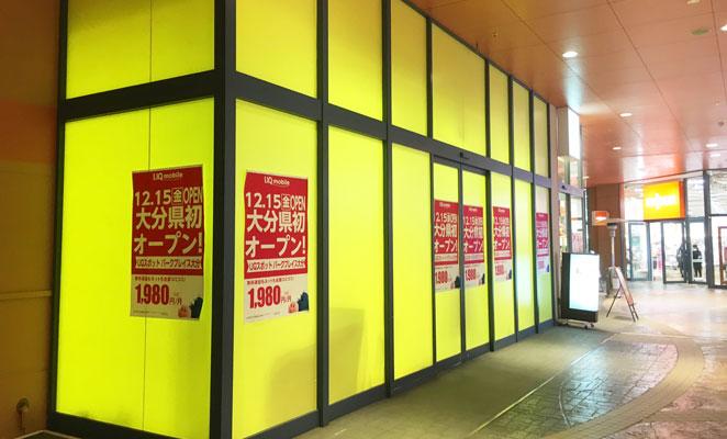 UQ mobile大分店の店舗画像