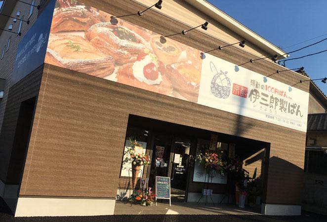 京都伊三郎製パン 花高松店の店舗画像