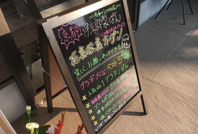 京都伊三郎製パンのおすすめパン画像