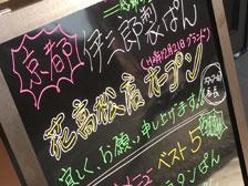 京都伊三郎製ぱんの看板画像