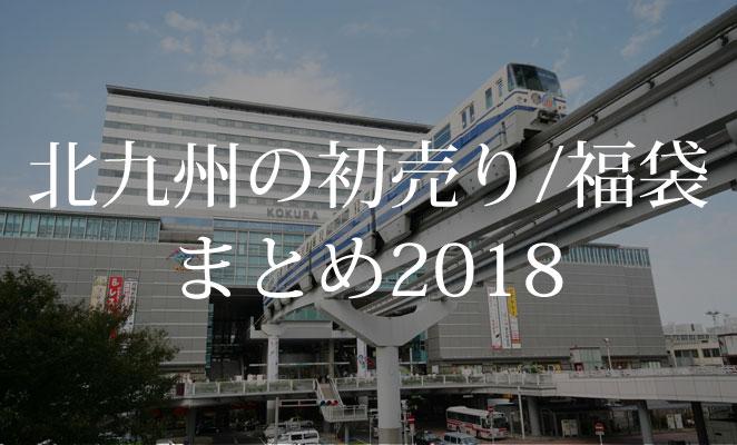 小倉の初売りセール情報