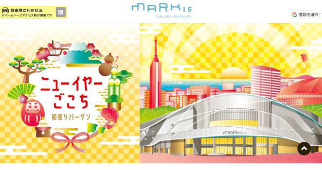 MARK IS 福岡ももちの2019年冬のバーゲンセール