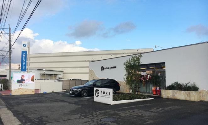 ピュアレディース鍼灸整骨院の店舗画像