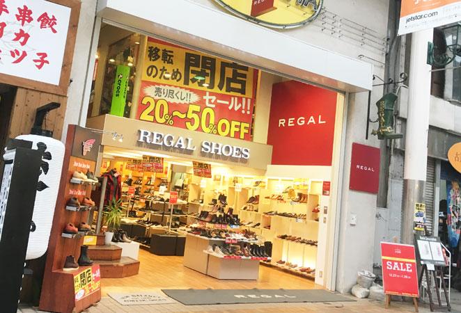 リーガルシューズ大分店の店舗画像