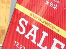 閉店セールのポスター画像