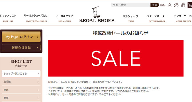 靴屋のWebサイト例