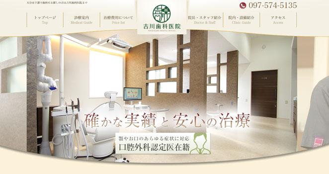 高級なイメージの歯医者Webサイト画像