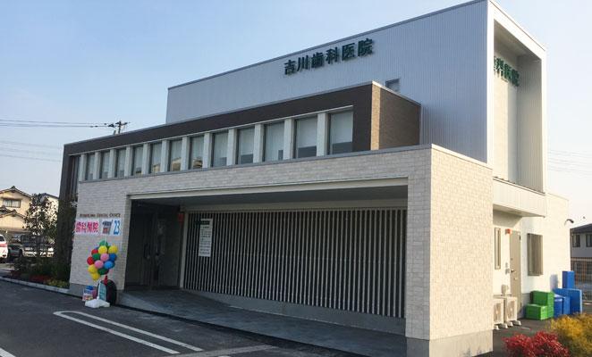 吉川歯科医院の店舗外観画像