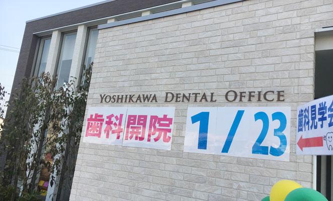 大分市の新しい歯医者