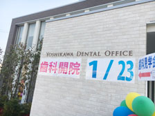 大分市の吉川歯科医院の写真