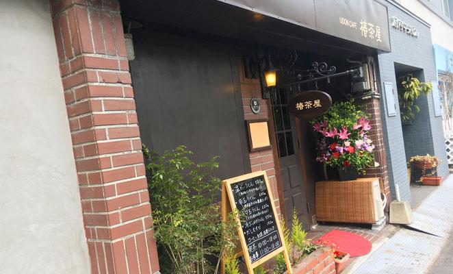 UDON CAFE 椿茶屋の外観画像