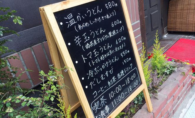 UDON CAFE 椿茶屋のメニュー画像
