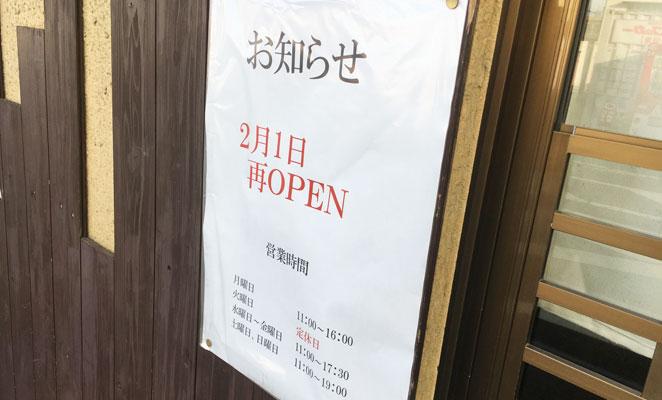 別府冷麺胡月の再出店