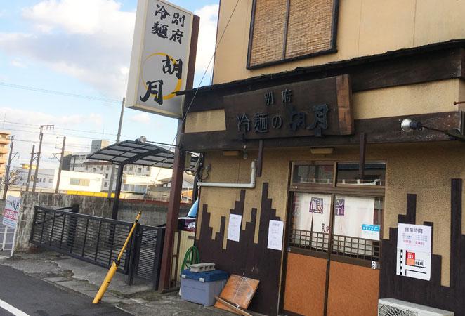 別府冷麺こげつの店舗写真