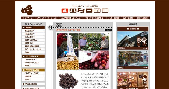 大分駅のコーヒー豆店