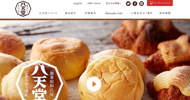 大分駅のクリームパン