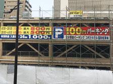 大分駅前パーキングの看板
