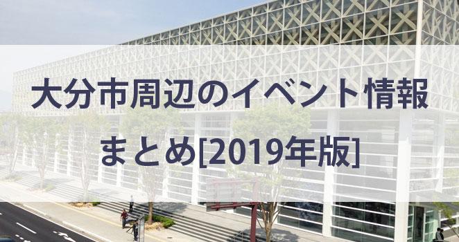 大分駅の2019年イベント日程