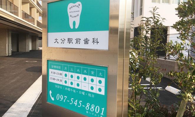歯医者の看板画像