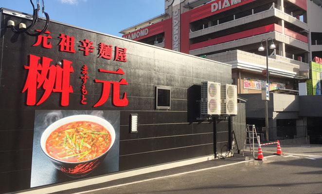 元祖辛麺屋桝元 別府店の店舗画像