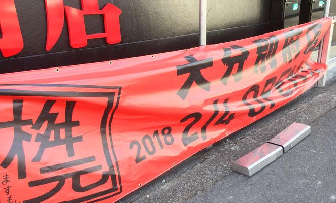 元祖辛麺屋桝元 大分別府店の看板写真