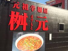 大分県別府市の辛麺